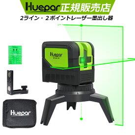 Huepar 送料無料 1年間保証 グリーンレーザー墨出し器 水平・垂直ライン 地墨 鉛直ポイント クロスラインレーザー 小型 墨出器/墨出し/墨だし器/墨出し機/墨出機/墨だし機/すみだしレーザー/墨出しレーザー/レーザーレベル/レーザー水平器/レーザー測定器/測量/日曜大工