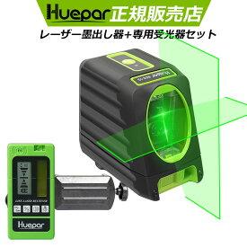 Huepar 1年間保証 2ライングリーンレーザー墨出し器 受光器付き ロスラインレーザー 緑色 高精度 小型墨出器/墨出し/墨だし器/墨出し機/墨出機/墨だし機/すみだしレーザー/墨出しレーザー/レーザーレベル/レーザー水平器/レーザー測定器/測量/日曜大工