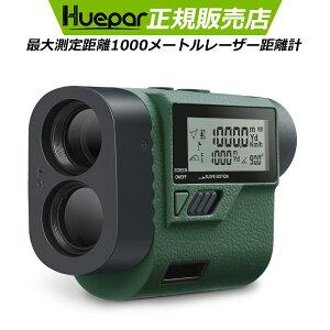 Huepar 送料無料1年間保証 レーザー距離計 ゴルフ レンジファインダー レーザー測定器 最大測定距離1000m LCD液晶モニター 高低差機能ON/OFF 単位切替可能 6つの測定モード ゴルフスコープ