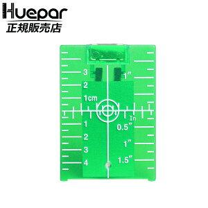 Huepar グリーンレーザー 輝度上げ用 簡易 受光板 ターゲット板 ブラケット ターゲットカード マグネット付き 緑