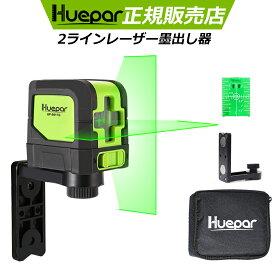 Huepar 1年間保証 2ラインレーザー墨出し器 グリーンレーザー墨出し器 クロスラインレーザー 小型 墨出器/墨出し/墨だし器/墨出し機/墨出機/墨だし機/すみだしレーザー/墨出しレーザー/レーザーレベル/レーザー水平器/レーザー測定器/測量/日曜大工