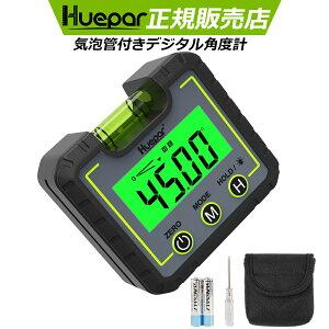 Huepar デジタル角度計 アングルメーター 傾斜計 デジタルレベル 水平器 レベルボックス バックライト付き マグネット付き 小型 ミニ 日本語取説付き 1年保証 AG01