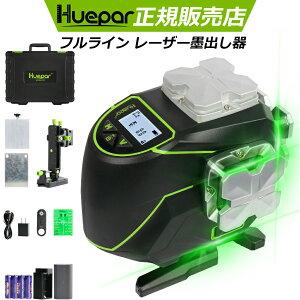 Huepar フルライン レーザー墨出し器 グリーン 緑色 レーザー 3x360°クロスライン 大矩 フルライン照射モデル 底部360°水平ライン墨出器/墨出し/墨だし器/墨出し機/墨出機/墨だし機/すみだしレ
