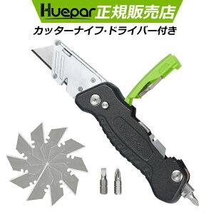 Huepar カッターナイフ マルチナイフ ユーティリティナイフ 2 in 1マルチツール 折り畳み式 ドライバービット2個内蔵 ブレード収納可能 替刃10枚付き 安全性高い 多機能 UK2-G