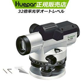 Huepar 1年間保証 オートレベル 32倍率 光学オートレベル 防水防塵仕様 高精度 光学水準器 距離計 距離測定器 測定工具 高低差測定 距離測定 水平角測定 水平器・レベル 建築 測量 測定 AL-32X
