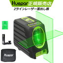 Huepar 1年間保証 レーザー墨出し器 2ライングリーンレーザー墨出し器 ロスラインレーザー 緑色 高精度 小型墨出器/墨…