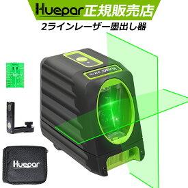 Huepar 1年間保証 レーザー墨出し器 2ライングリーンレーザー墨出し器 ロスラインレーザー 緑色 高精度 小型墨出器/墨出し/墨だし器/墨出し機/墨出機/墨だし機/すみだしレーザー/墨出しレーザー/レーザーレベル/レーザー水平器/レーザー測定器/測量/日曜大工