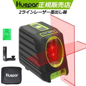 Huepar 1年間保証 レーザー墨出し器 2ライン赤色レーザー墨出し器 クロスラインレーザー レット 高精度 墨出器/墨出し/墨だし器/墨出し機/墨出機/墨だし機/すみだしレーザー/墨出しレーザー/