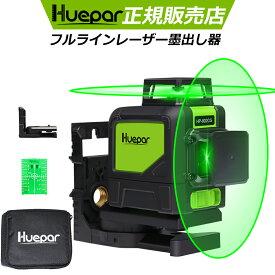 Huepar 送料無料 1年間保証 2×360°グリーンレーザー墨出し器 クロスラインレーザー 縦フルライン・横フルライン 緑色 墨出器/墨出し/墨だし器/墨出し機/墨出機/墨だし機/すみだしレーザー/墨出しレーザー/レーザーレベル/レーザー水平器/レーザー測定器/建築/測量/測定