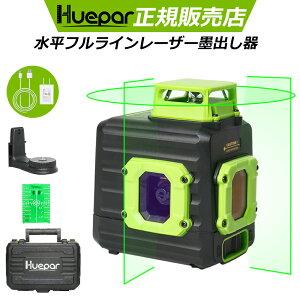Huepar 送料無料 1年間保証 360° 横 フルライングリーン レーザー墨出し器 クロスラインレーザー 緑色 墨出器/墨出し/墨だし器/墨出し機/墨出機/墨だし機/すみだしレーザー/墨出しレーザー/レ