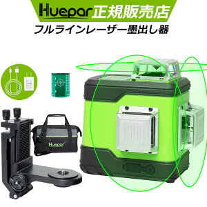 Huepar 3×360°フルライン グリーンレーザー墨出し器 1年間保証 送料無料 軽天マウント付き フルライン照射モデル 墨出器/墨出し/墨だし器/墨出し機/墨出機/墨だし機/すみだしレーザー/墨出し