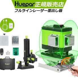 Huepar 3×360°フルライン グリーンレーザー墨出し器 底部360°水平ライン 1年間保証 フルライン照射モデル 墨出器/墨出し/墨だし器/墨出し機/墨出機/墨だし機/すみだしレーザー;/墨出しレーザー/レーザーレベル/レーザー水平器/レーザー測定器/建築/測量/測定