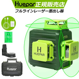 Huepar 1年間保証 3×360°グリーン レーザー墨出し器 クロスラインレーザー 縦フルライン・横フルライン 緑色 /墨出器/墨出し/墨だし器/墨出し機/墨出機/墨だし機/すみだしレーザー/墨出しレー
