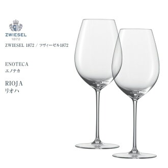 SALE 30% off!! ZWIESEL ENOTECA/rioja Rioja 109583 wine glass set of 2