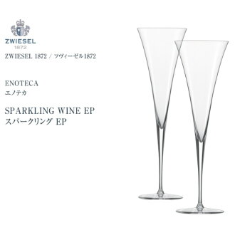 SALE 30% off!! ZWIESEL ENOTECA/spakling sparkling EP 109593 glass set of 2