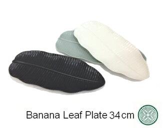 岩加拉巴厘岛糖果香蕉叶板 35 厘米 RO 0776 厨具、 餐具和烹饪用具西方陶器在巴厘岛的菜糖果