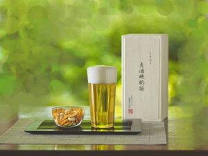 松徳硝子 うすはりグラス タンブラーL&柿ピー小鉢セット 和食器 ビアグラス ビール 木箱入り