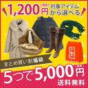 【送料無料】5点で5,000円 ◆福袋チケット◆【ハグオール】【レディースファッション】【古着】【中古】