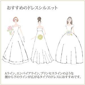 Aライン、エンパイアライン、プリンセスラインのドレスにおすすめ
