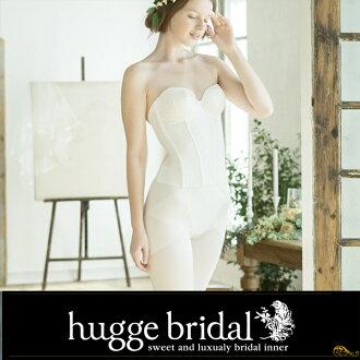 Bridal lingerie 2 set / Bustier & long girdle/bridal inner set wedding winner dress underwear dress inner wedding Japan-F Cup under 80 large