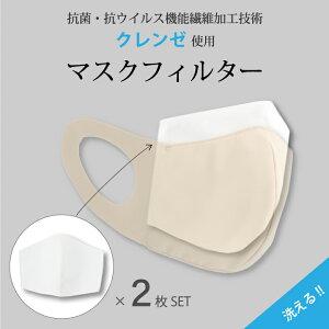 マスクフィルター(クレンゼ使用) 2枚入り 抗菌 抗ウィルス クレンゼ CLEANSE 日本製 洗える 抗菌マスク 交換フィルター 取替シート ふつうサイズ 大人用 大きめ 飛沫防止 衛生マスク 抗菌防臭