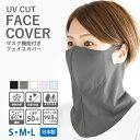 フェイスカバー UV マスク フィルターポケット付き スポーツ 日よけ 夏 メンズ 日本製 UVカット 冷感 抗菌 ムレない …