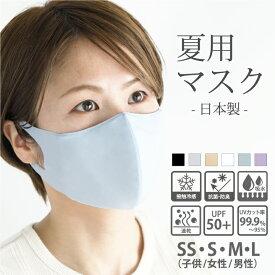 【クーポン配布中】夏用 マスク UV 日本製 呼吸しやすい 冷感 洗える 接触冷感 布マスク 大きめ 小さめ 男性用 子供 こども ひんやり 耳が痛くならない 抗菌マスク ペコペコしない フィルターポケット 布製 黒 白 ムレない スポーツ ウォーキング