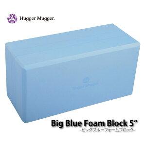 ハガーマガー ビッグブルーフォームブロック5インチ 【日本正規品】 HUGGER MUGGER ヨガ ブロック 大きめ ヨガグッズ おすすめ サポート リストラティブ フィットネス ダイエット ピラティス