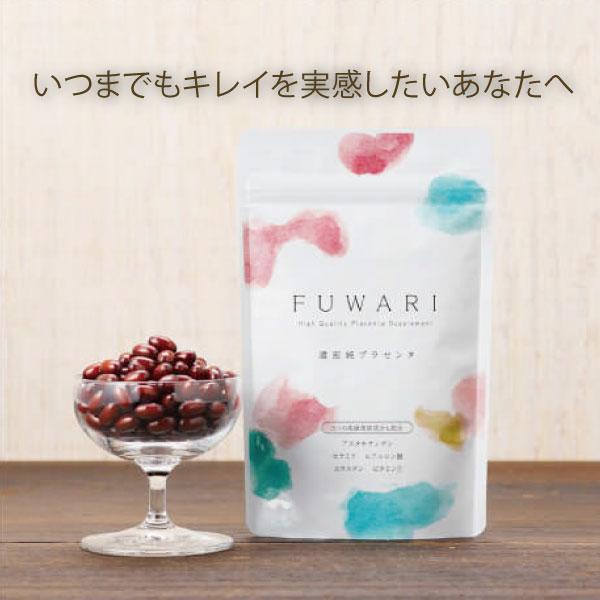 【公式】FUWARI 1袋90粒入り 通常購入 くすみ たるみ ほうれい線 ハリ 潤い 美容 送料無料 はぐくみプラス公式 はぐくみぷらす ふわり フワリ