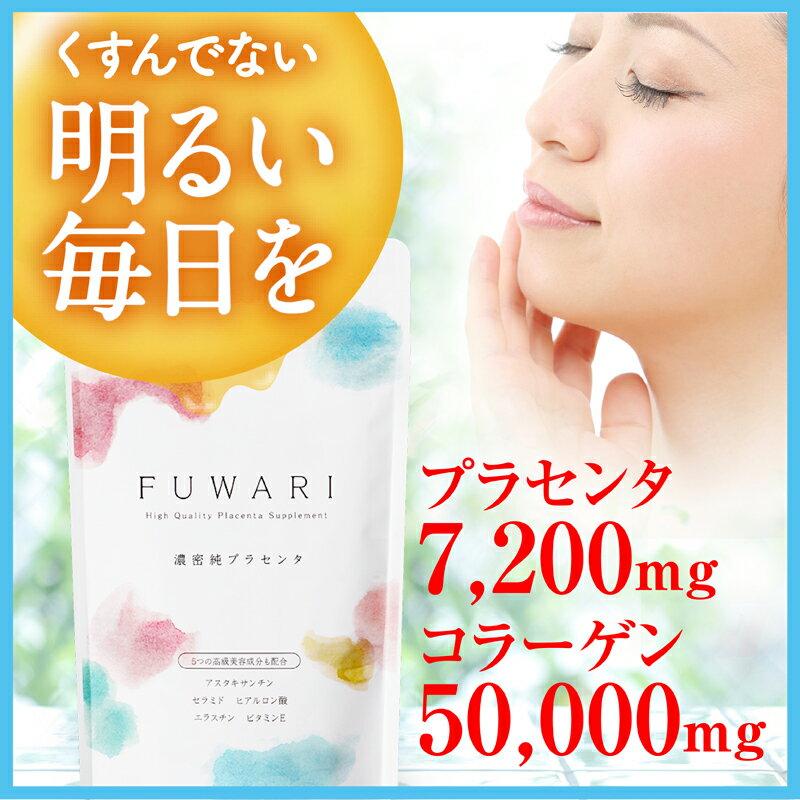 【公式】FUWARI 1袋90粒入り 通常購入 くすみ たるみ ほうれい線 ハリ 潤い 美容 送料無料 はぐくみプラス公式