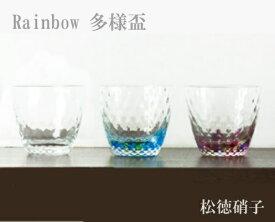 松徳硝子 Rainbow 多様盃 レインボー 和食器 グラス 酒器