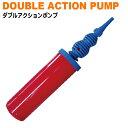 【ハンドポンプ】 ギムニク ダブルアクションポンプ 空気入れ ポンプ Rody 押す引く 送風可能 バランスボール ヨガボ…
