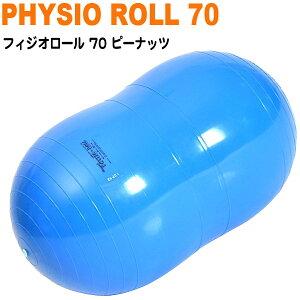 ギムニク フィジオロール 70cm バランスボール ヨガボール ヨガ ピーナッツ Physio Roll GYMNIC 70 ブルー 【Gボール】 ボール 体育 リハビリ 体幹 姿勢 ストレッチ リラックス 安定 ピーナツ ピーナ