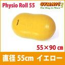 ギムニク フィジオロール 55cm バランスボール ヨガボール ピーナッツ physio roll イエロー 黄色 ギムニクボール ヨ…