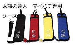 送料無料【逆鱗マイバチ】太鼓の達人 マイバチ専用収納ケース 36センチまでのマイバチ収納できます、4本2組収納できます 青、黒、赤、黄色4色からお選びいただけます!肩掛け付き 落下破損防止 マイバチ保護