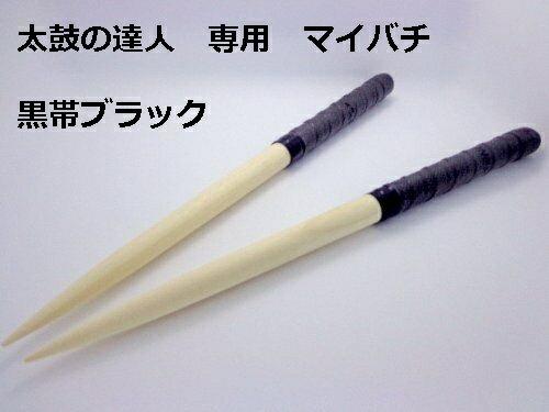 太鼓の達人専用マイバチ 定形外で送料無料/35cm/黒/ブラックという名の優しさ/朴の木/ACゲーム/Wii U