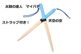 激安送料無料 逆鱗 太鼓の達人 マイバチ 35cm 持ちやすいストラップ付き 空色 アオダモ(木製バット素材)アーケードゲーム wii 太鼓の達人バチ