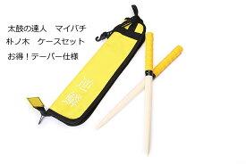 送料無料 逆鱗 太鼓の達人 マイバチ&収納ケース テーパー 黄色&黄色  朴の木 使いやすい木材と収納ケースのセットが自慢 20ミリ-350mm 赤青空黄紫藍黒もあります 心地よい打音