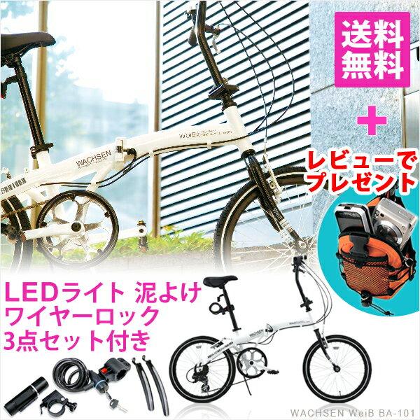 WACHSEN 20インチ 折りたたみ自転車 WeiB(ヴァイス) LEDライト ワイヤーロック BA-101 【6段変速付 フェンダー付き BA101】 [直送品]【ポイント2倍】