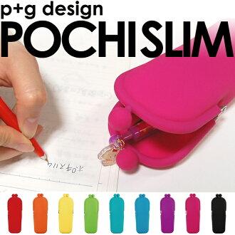 POCHI Silicon pen case POCHI SLIM ポチスリム coin purse