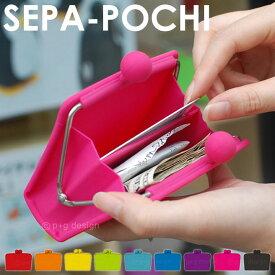 <リニューアル>SEPA-POCHI セパポチ 仕切り付シリコン製がまぐち 【 財布 グッズ 小物入れ ポチ セパレート p+gdesign ケース サイフ レディース】