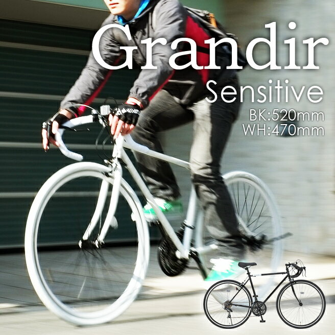 ロードバイク Grandir Sensitive (グランディール) 21段変速 700c 自転車 【初心者 おすすめ スタンド付 ドロップハンドル 2wayブレーキシステム 自転車 】 [直送品]【ポイント5倍】