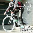 ロードバイク Grandir Sensitive (グランディール) 21段変速 700c 自転車 【初心者 おすすめ スタンド付 ドロップハンドル 2wayブ...