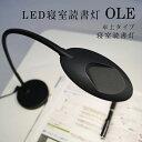 LED寝室読書灯 エル光源 LFX1-OLE(オレ) 卓上タイプ ブラック 【卓上ランプ インテリア照明 省エネ LEDライト 実用…