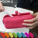 <リニューアル>POCHI3 ポチスリー 全9色 デザインリニューアル 【シリコン メガネケース がま口 ケース レディース …