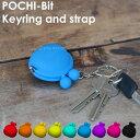 POCHI-Bit Keyring and strap(ポチビットキーリング&ストラップ)【 小物入れ さらさら 柔らかい 即納 水洗い p+g design ...