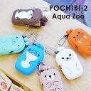 【宅配便専用】POCHIBI-2 AQUA ZOO (ポチビ2 アクアズー) 【がまぐち型 小物入れ リップクリーム 印鑑 目薬 USBメモリ イヤホン ケース p+g design POCHI】【PXX】
