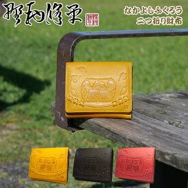 野村修平 本革型押し 二つ折り財布 なかよしふくろう 65601【SS2003】
