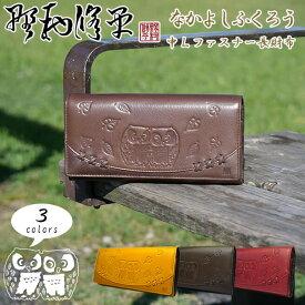 野村修平 本革型押し かぶせ中LF長財布 なかよしふくろう 65602【SS2003】