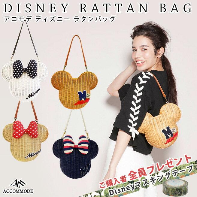アコモデ accommode ディズニー ラタンバッグ Disney Rattan Bag ミッキー ミニー D-QC001【ディズニー シルエット レディース カゴバッグ ショルダーバッグ】【Disneyzone】